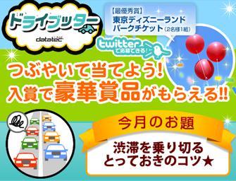 Safety Recキャンペーンサイト『安全ドライブ大学』のツイッターキャンペーンが応募者数300人突破!お題の投稿で東京ディズニーランドペアチケット、Quoカードが当たる!
