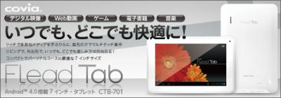 コヴィア、1万円を切ったAndroid4.0タブレット「FleadTab CTB-701」を発売開始<br />(http://www.covia.net)