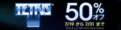世界中で1億ダウンロードを超えるベストセラーゲーム『TETRIS(R)』がPlayStation(R)Networkで期間限定50%OFF!<br />iOS版もアップデート配信開始!