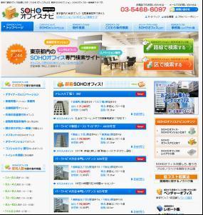 SOHOオフィスナビがリニューアル~小規模賃貸オフィスに特化したサイト!検索が多機能に!~