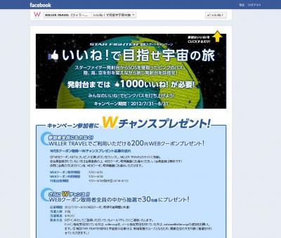 WILLER TRAVELが公式facebookページを開設「いいね!」で体感型アトラクションバス『STAR FIGHTER』が貸切利用チャンス!
