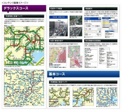 交通情報サービス、帰省ラッシュに役立つ「ATIS交通情報Web版」をリリース!