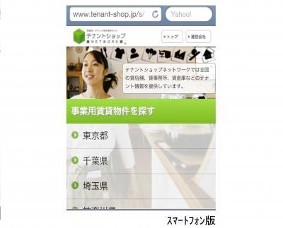日本最大級のテナント・事業用物件情報ポータルサイト「テナントショップネットワーク」 <br />~スマートフォン対応版をリニューアルリリース~