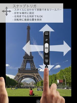 初のiPad用フル機能プロフェッショナル向けカメラ/ビデオ アプリ:プロカメラHD発売開始!限定期間中特別値下げ!