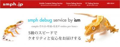 ism株式会社『青』のSEO対策、第二弾として『赤』をモチーフにしたモバイル事業ブランド『smph』始動