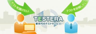 テストキャンペーンのお知らせ<br />対象者全員テスト報酬プレゼント!!