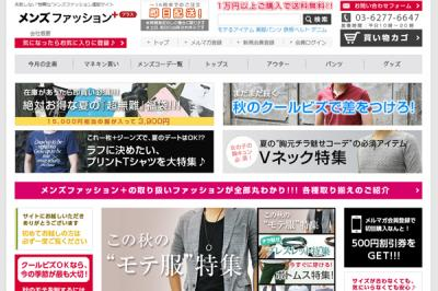 """失敗しない""""無難な""""メンズファッション通販サイト『メンズファッション+』、単品・コーディネート商品の取扱い商品数が200点を突破!"""