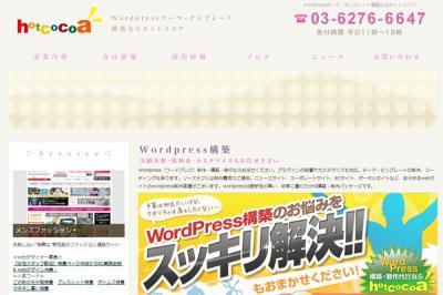 Wordpressテーマ・テンプレート構築の「株式会社ホットココア」、コーポレートサイトをリニューアルし、よりシンプルに分かりやすく!