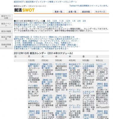 就活SWOTサイト内で『就活カレンダー2014』をオープン。2014新卒採用の情報を一覧化。