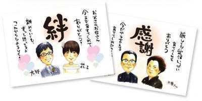 似顔絵と筆文字で作る「似顔絵言葉のプレゼント」に新たな絵描き屋追加<br />~ 1,000円OFFになる「絵描き屋さんウェルカムキャンペーン」開催中 ~
