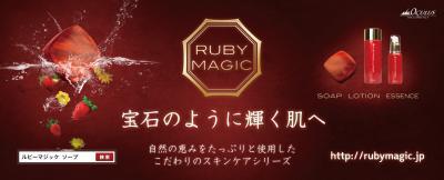 宝石の様に 美しく輝く素肌!富士山伏流天然水使用のスキンケア石鹸RUBYMAGICソープ(ルビーマジックソープ) のオンラインショップ2012年10月2日オープン