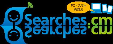 「Searches.cm(サーチーズ・シーエム)β版」の事前登録による豪華賞品プレゼントキャンペーンのご案内