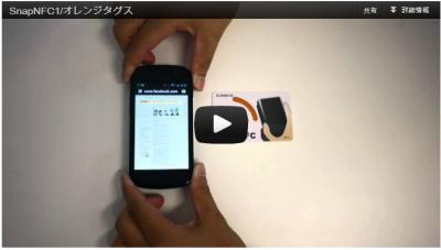 オレンジタグス、全世界数十カ国で次世代広告ツール「SnapNFC Card」(スナップNFCカード・タグ)提供。<br />ユーザーをキャンペーンサイトへ誘導。計1万カ所で利用開始、今後さらに拡大。