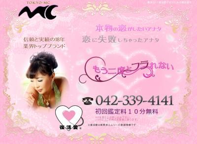 電話占いフリーコールの新サービス占い鑑定実績18年の老舗東京エムシー
