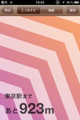 地図を使わないナビアプリ、iPhone版「こっちナビZERO」。無料リリース開始!