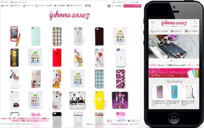 ECBB株式会社、iPhoneケース通販サイト「iphone.casez」をオープン。
