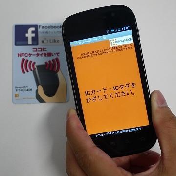 Web開発者向けNFC開発キット「OrangePost」をAndroid(アンドロイド)端末対応。PHP だけでNFCカード・タグやスマホ連携