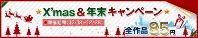 クリスマス&年末セール!iPhone・iPad電子書籍アプリ100作品以上を85円に一斉値下げ!