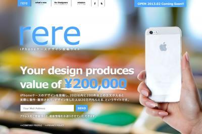 【共同リリース】200件以上の注文が入るとデザイン投稿者に20万円!iPhoneケースデザイン投稿サイト「rere(リリ)」ティザーサイトオープン!