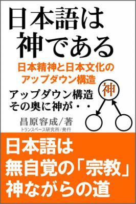 電子書籍の無料配布キャンペーン・『日本語は神である-日本精神と日本文化のアップダウン構造』(昌原(あけはら)容成・著)を1/9~1/14午後5時まで無料で提供・トランスペース研究所