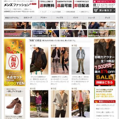 脱オタファッション専門通販サイト『メンズファッション+』、「コンセプトが受け入れられ」累計売上が1,500万円、累計購入者数1,300人を突破!