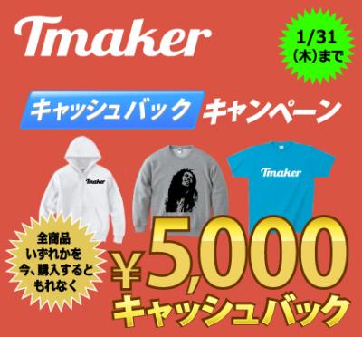 『1月末までの期間限定!もれなく5000円キャッシュバックキャンペーン』本日よりスタート。オリジナルTシャツを安い価格で大量に製作したい人のためのtmaker(ティーメイカー)