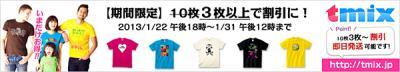 WEB上だけで1枚からオリジナルTシャツ作成ができるtmix(ティーミックス)が、【期間限定!全商品もれなく3枚から割引拡大キャンペーン】を実施!!