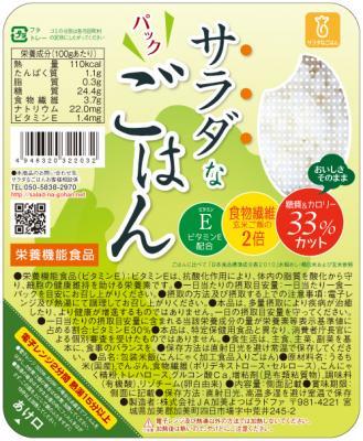 【.Connect株式会社】サラダなパックごはん公式サイトをリリース