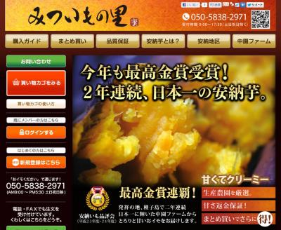 【.Connect株式会社】安納芋通販オンラインショップみついもの里をリリース