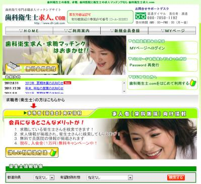 【.Connect株式会社】歯科衛生士求人.comをリリース
