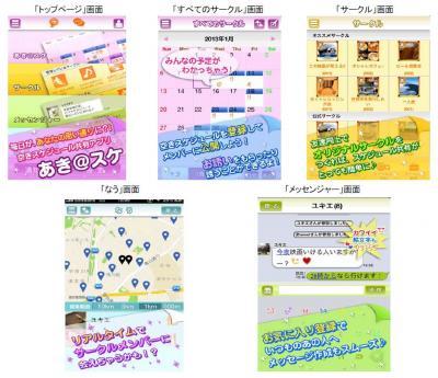 日本エンタープライズ、空きスケジュールを恋人や友達とシェアできる、iPhone向けスケジュールアプリ『あき@スケ』を提供開始!