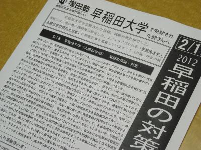 アクセス数100万!!<br />私立大学入試の解答速報、2月1日から増田塾で開始。