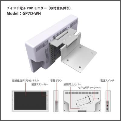 グッドプランニング、コンパクトな7インチ電子POPモニター<br />『GP7D-WH』を3月より販売開始