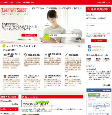 教えたい人と学びたい人をskypeでつなぐP2P学習サイト『Learning Space』多国語対応。全世界で先生・生徒を募集開始