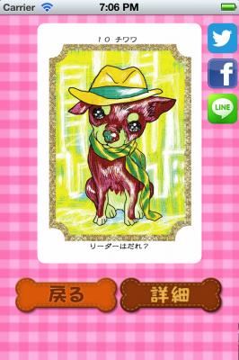 ワンちゃんのタロット占いiPhoneアプリが新登場。愛犬の気持ちをゲーム感覚で占える可愛い無料アプリ。