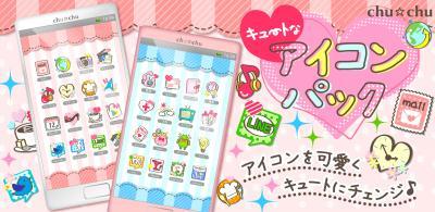 +.*★スマホ女子必見★+.*毎日使う、スマホ・タブレットのアイコンを可愛くチェンジ♪<br />ホーム画面のアプリアイコンをキュートでポップなデザインにチェンジできます!