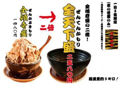 総重量3.0キロ(器を除く)!!大阪黒醤油らーめん全天下盛(ぜんてんかもり)が登場!従来の全傾奇盛(ぜんかぶきもり)のさらに2倍の量で、肉食男子の胃袋を満たします!