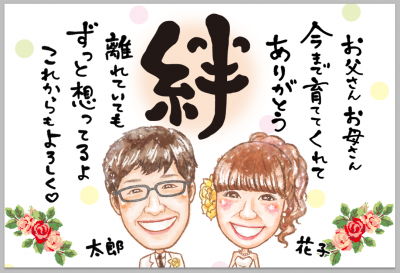 似顔絵と筆文字で作る「似顔絵言葉のプレゼント」に絵描き屋「hiro」さん登場!<br /> ~ 2,000円OFFになる「絵描き屋さんウェルカムキャンペーン第三弾」開催中 ~