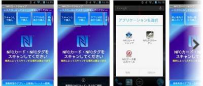 スマホ(Android)向けNFCカード・タグ購入アプリ「NFCカードショップ」<br />オレンジタグスが無償で提供開始。スキャンして判別・購入機能や他アプリ連携など