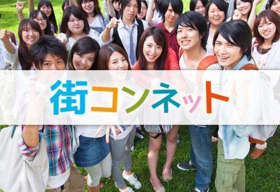 恋活・婚活イベント情報を無料掲載 街コン告知サイト「街コンネット」開設