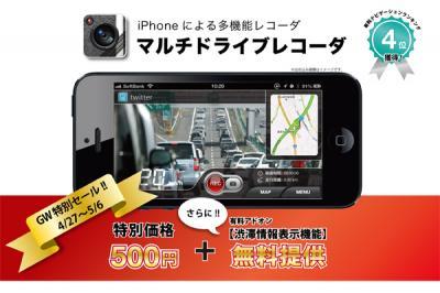 iPhone用多機能ドライブレコーダ「マルチドライブレコーダ1.1.6」リリース!GWキャンペーン(¥100 OFF・渋滞情報表示機能提供)!~AppStore有料ナビアプリランク最高4位を獲得~