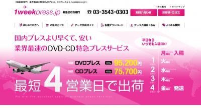 【短納期専門】特急DVD、CDプレス制作専門サイト『1weekPress.jp』、リニューアルオープン!