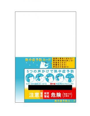 平成25年の熱中症予防カードの新商品「熱中症予防カードフリーカットタイプ」を5月15日に発売