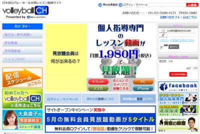 バレーボール動画サイト【バレーボールCH】オープン!