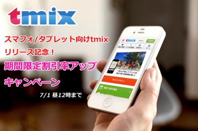 スマートフォン/タブレット向けtmixリリース記念!オリジナルTシャツtmix、期間限定割引率アップキャンペーンを実施