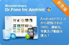 ◆新発売!◆大切な連絡先・メッセージを間違って削除してしまっ時には、『Dr.Fone for Android』(Windows版)にお任せ!Androidデバイスのデータを簡単に復元!