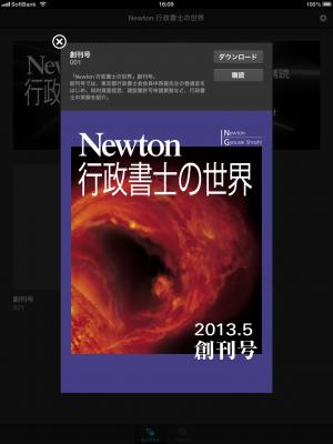 iPad/iPhone アプリケーション 月刊 Newton「行政書士の世界」創刊 無料!