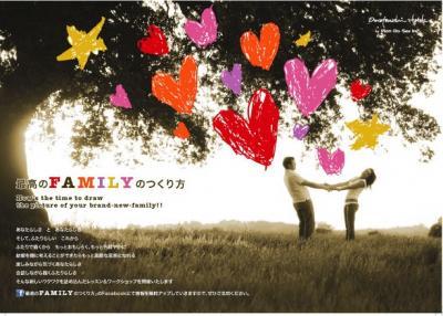 「結婚式」から「結婚」へ 事業を広く捉え直し新たなプロジェクトをスタート。<br />「最高のFAMILYのつくり方」と題したワークショップを<br />参加費無料で東京・名古屋・京都・神戸・福岡にて実施しております