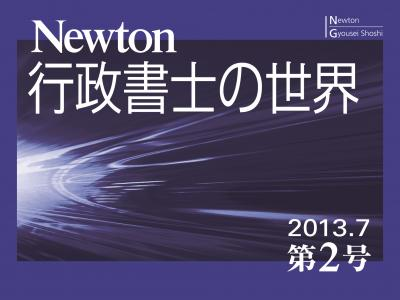 月刊 Newton「行政書士の世界」(WEB版)第2号公開!無料!