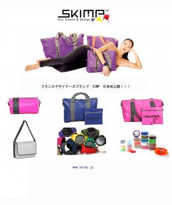 2009年フランス、リヨンで誕生した新ブランドSKIMPの国内販売代理店として、2013年6月26日~28日に東京ビックサイト行われる、ファッション雑貨EXPO内にて国内初めて展示致します